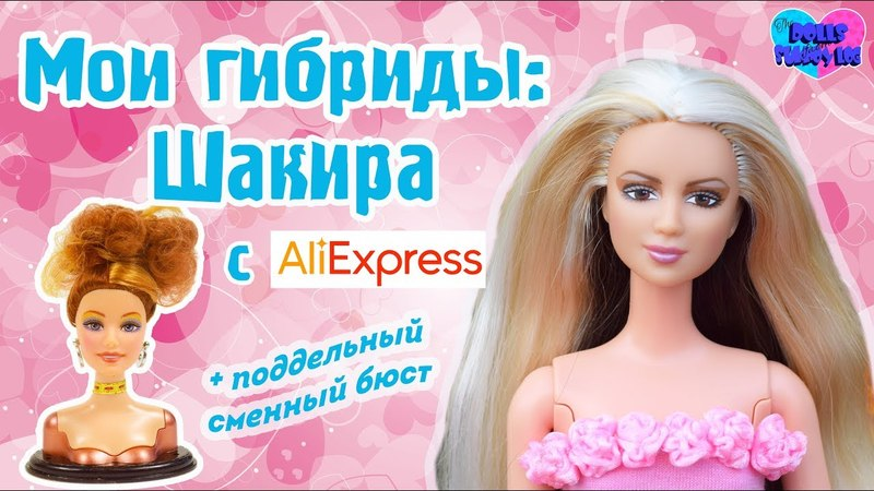 Мои кукольные гибриды № 3 Шакира оригинальная голова и поддельное тело с Aliexpress