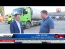 Мусор на контроле Новый вице премьер Крыма Михаил Селезнёв проверил состояние контейнерных площадок и уборочной техники Симферо
