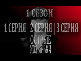 Острые козырьки Peaky Blinders 1 сезон 1, 2, 3 серия LostFilm 720р