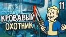 Fallout 4 Прохождение На Русском 11 — КРОВАВЫЙ ОХОТНИК