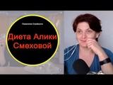 Диета Алики Смеховой Ошибки Заблуждения