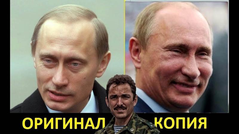 Полковник Шендаков о двойниках президента Путина