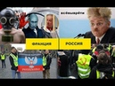 Лондон снова обвинил Кремль: Новый эпизод | Путинский протестный след во Франции.
