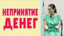 Непринятие денег - Елена Жигалова