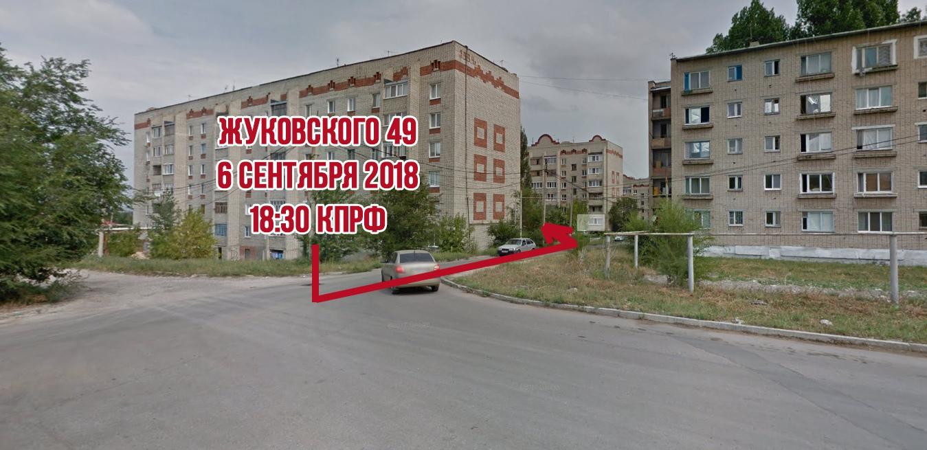 Встреча с избирателями КПРФ Сызрань 2018