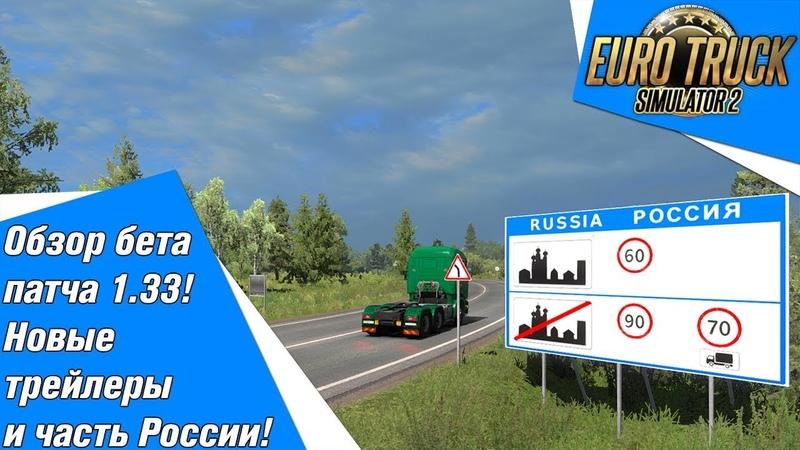 Euro Truck Simulator 2 обзор бета патча 1 33 Новые трейлеры и часть России