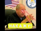Самый справедливый судья в мире!