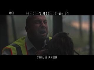 Непрощенный - Дмитрий Нагиев приглашает