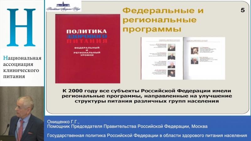 Онищенко Г.Г. Государственная политика Российской федерации в области здорового питания населения