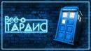 Кто такая TARDIS Doctor Who