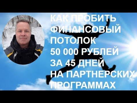 Как пробить финансовый потолок 50 000 рублей за 45 дней на партнерских программах Отзыв о коучинге