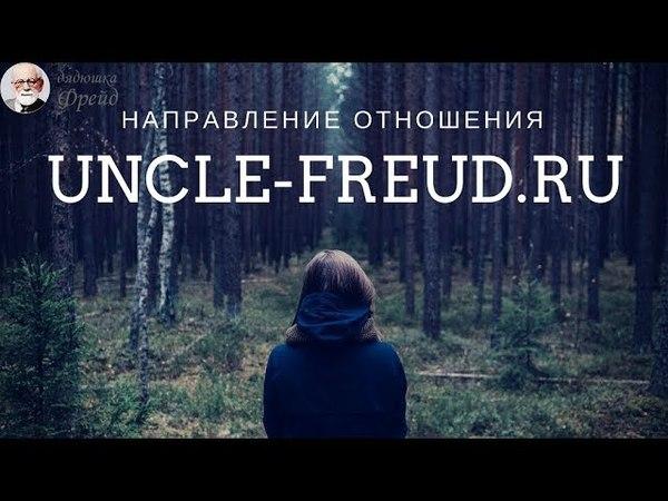 Дядюшка Фрейд - вводный курс по направлению Отношения.