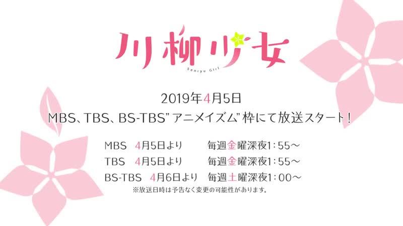 アニメ PV - 『Senryuu Shoujo』 Teaser trailer