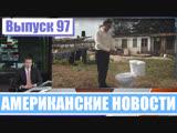 Hack News - Американские новости (Выпуск 97)
