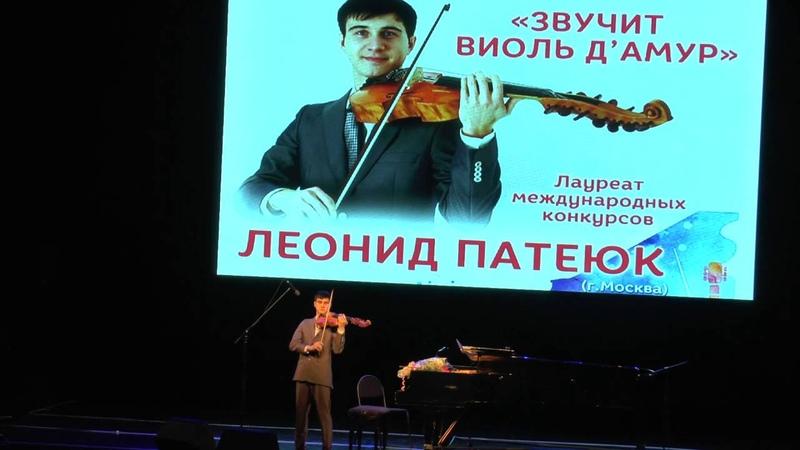 My way. Леонид Патеюк. Виоль д'амур