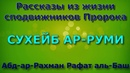 СУХЕЙБ АР РУМИ - Рассказы из жизни сподвижников Пророка