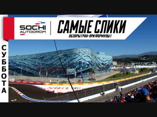 Формула 1 Сочи 2018 Суббота Квят Болельщики