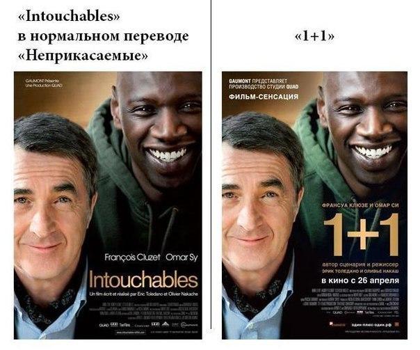 Дурацкие переводы названий фильмов