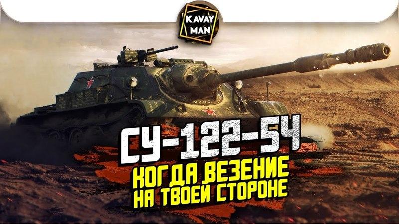 СУ-122-54 Когда везение на твоей стороне! Мастре / WoT Blitz