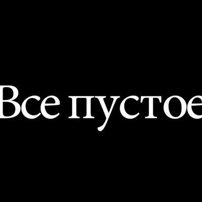 Кирилл Земко
