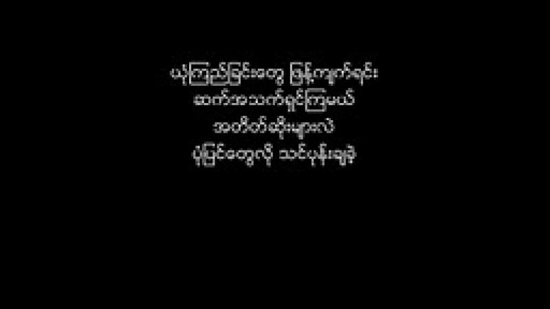 Min Nae Nee Boh - Idiots (မင္းနဲ႔နီးဖို႔)_144p.3gp
