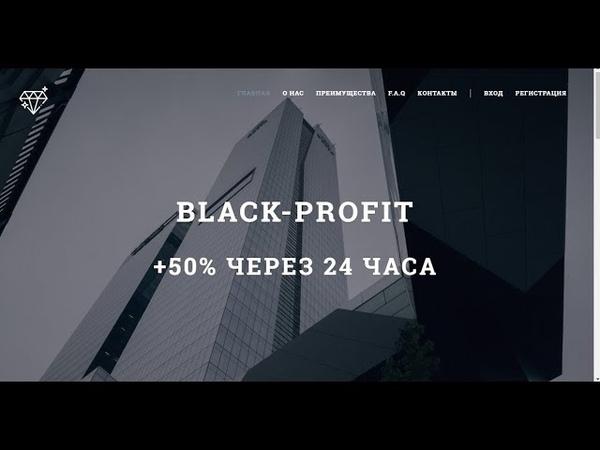 ОН СНОВА С НАМИ BLACK PROFIT 50 ЗА 24 ЧАСА ЗАЙДУ НА 2 000р
