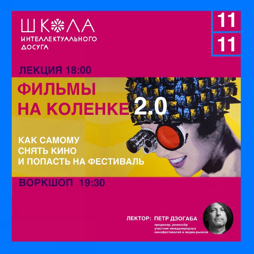 Афиша Волгоград Фильмы на коленке 2.0