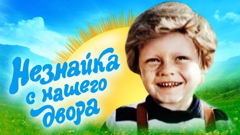 Незнайка с нашего двора 1983 1 серия