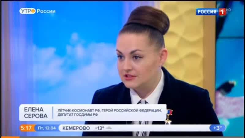 Россия 1. Космос. 12 апреля. Елена Серова в студии Утро России