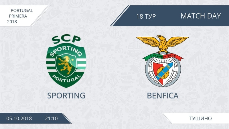 AFL18. Portugal. Primera. Day 18. Sporting - Benfica