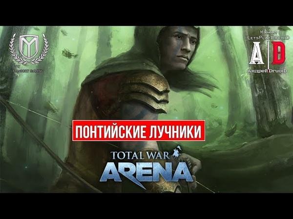 Total War: Arena 🔔 Тотал Вар Арена 🔔 ГАЙД ОБЗОР Понтийские Лучники Греции 8 лвл и КИНАНА