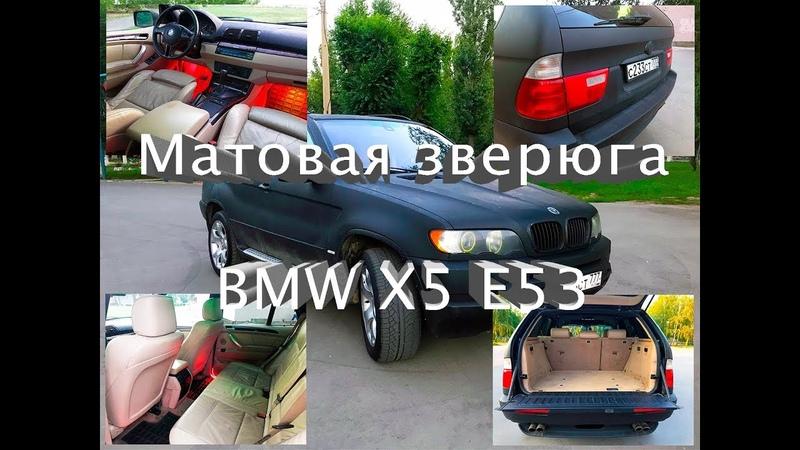 Матовая зверюга BMW X5 E53. БМВ 2001 г.в. Съемки в Балакове