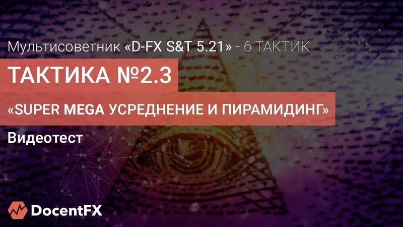D-fx S-T5.21 тактика 2.3 Super MEGA. 23 923 за 6 месяцев