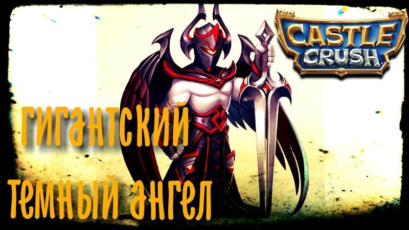 Темный ангел, Кастл Краш - гигантский рост