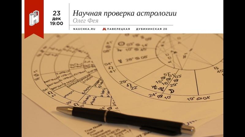 Научная проверка астрологии Лекция Олега Феи
