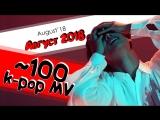 100 K-POP КЛИПОВ АВГУСТ 2018 EXO, BTS, TWICE, RED VELVET, NCT, STRAY KIDS... ARI RANG