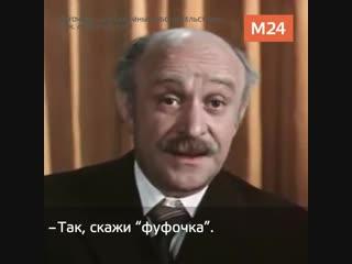 Самый лучший логопед в советском кино