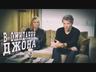 Bon Jovi отмечают 35-летие