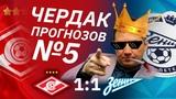 Чердак Прогнозов #5. Обзор ставок на Спартак - Зенит