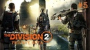 ПОСЛЕДНИЕ КВЕСТЫ ► Tom Clancy's The Division 2 ► PRIVATE BETA 5