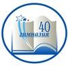 МАОУ гимназия №40 имени Ю.А. Гагарина