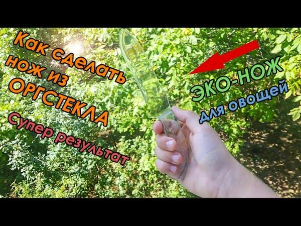 КАК СДЕЛАТЬ - ПРОЗРАЧНЫЙ НОЖ нож из ОРГСТЕКЛА