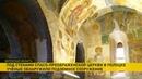 Экспедицией Полоцкого университета и Государственного Эрмитажа открыт неизвестный подвал Спасо-Преображенского храма ХII в.