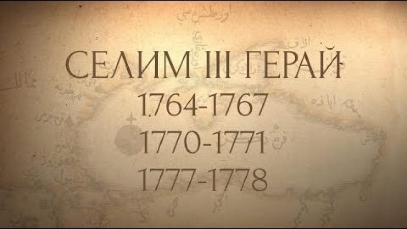 Созвездие Гераев. Селим III Герай