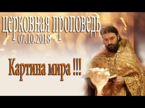 Люди во Христе гонимы, злые же будут преуспевать! Протоиерей Андрей Ткачёв