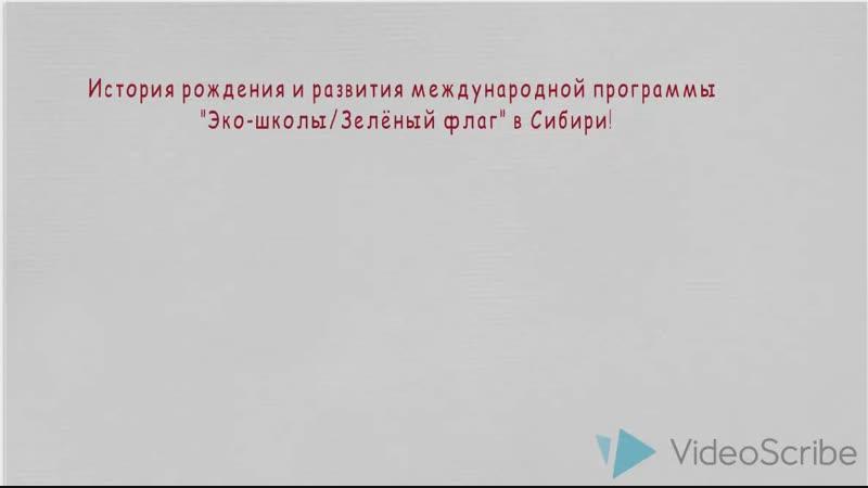 История программы Эко-школы_Зеленый флаг в Сибири