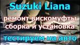 """Сузуки ЛианаSuzuki Liana 4х4 """"РЕМОНТ ВИСКОМУФТЫ"""" часть вторая (собираем, устанавливаем, тестируем)"""