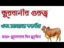 কুরবানীর গুরুত্ব | New Bangla waz । Muzaffar bin mohsin 2018 মোজাফ্ফর বিন মহ248