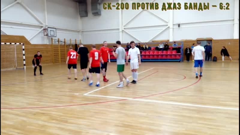 КЛФ СК 200 против команды Джаз Банда СЧЕТ 6 2