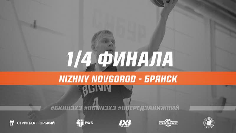 Nizhny Novgorod - Брянск (Чемпионат России 3х3, 1/4 финала, г.Брянск 01/12/2018)